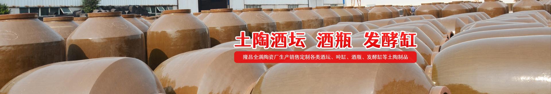 隆昌全满陶瓷制品有限公司