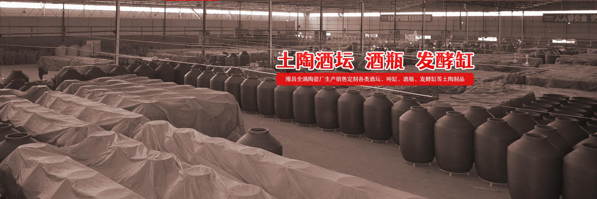 隆昌酒坛厂家,隆昌陶瓷酒坛